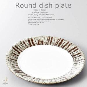 和食器 わかめと豆腐のサラダ梨地錆十草22×3cm プレート 丸皿 おうち ごはん うつわ 食器 陶器 日本製 インスタ映え