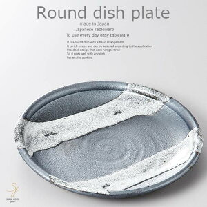 和食器 わかめと豆腐のサラダ天目白流玉渕 深皿23×2.6cm プレート 丸皿 おうち ごはん うつわ 食器 陶器 日本製 インスタ映え