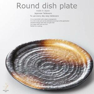 和食器 鶏肉のマスタード炒め 金茶吹き 波皿24.5×2.5cm プレート 丸皿 おうち ごはん うつわ 食器 陶器 日本製 インスタ映え