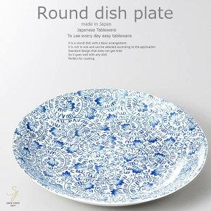 和食器 鶏肉のマスタード炒め たこ唐草22.5×3.4cm プレート 丸皿 おうち ごはん うつわ 食器 陶器 日本製 インスタ映え