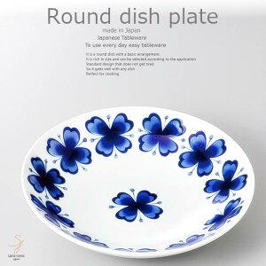 和食器 わかめと豆腐のサラダフレイヤクープ21.5×4.5cm プレート 丸皿 おうち ごはん うつわ 食器 陶器 日本製 インスタ映え