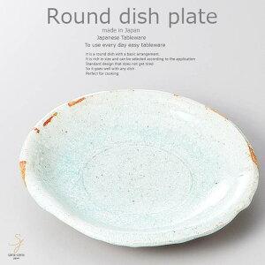 和食器 わかめと豆腐のサラダ伊賀 ペパーミントブルー 18.2×3.3cm プレート 丸皿 おうち ごはん うつわ 食器 陶器 日本製 インスタ映え