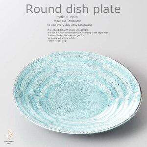 和食器 鶏肉のマスタード炒め 白浜市松デザイン皿18.5×3cm プレート 丸皿 おうち ごはん うつわ 食器 陶器 日本製 インスタ映え