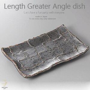 和食器 牛肉と彩り野菜のオイスターソース炒め 黒結晶 長角皿 325×200×40mm おうち ごはん うつわ 陶器 美濃焼 日本製 インスタ映え