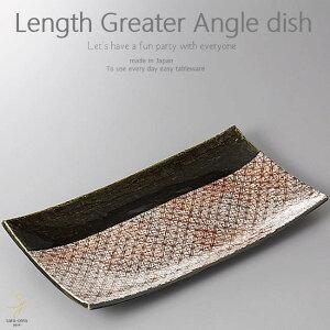 和食器 アボカドとモッツァレラチーズ 織部紋様 長角皿 350×185×30mm おうち ごはん うつわ 陶器 美濃焼 日本製 インスタ映え