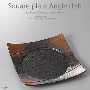 和食器 野菜たっぷり!鶏肉炒め 焼締め 正角皿 スクエア 225×45mm おうち ごはん うつわ 陶器 美濃焼 日本製 インスタ映え