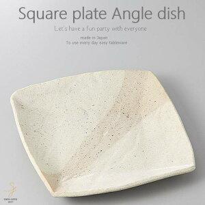 和食器 きゅうりとアボカドのサラダ 粉引 正角皿 スクエア 190×190×30mm おうち ごはん うつわ 陶器 美濃焼 日本製 インスタ映え
