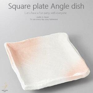 和食器 しいたけと鶏肉の塩炒め 春ピンク 正角皿 スクエア 230×230×37mm おうち ごはん うつわ 陶器 美濃焼 日本製 インスタ映え