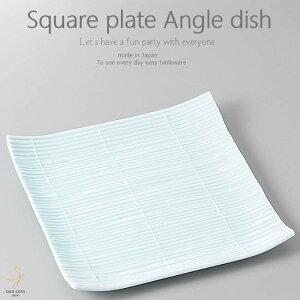 和食器 野菜のおかずを楽しむ 夏の青磁 正角皿 スクエア 230×230×33mm おうち ごはん うつわ 陶器 美濃焼 日本製 インスタ映え
