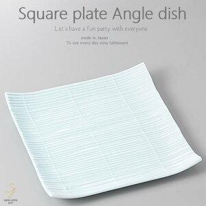 和食器 野菜のおかずを楽しむ 夏の青磁 正角皿 スクエア 180×180×27mm おうち ごはん うつわ 陶器 美濃焼 日本製 インスタ映え
