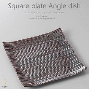 和食器 野菜のおかずを楽しむ 夏の鉄赤 正角皿 スクエア 230×230×33mm おうち ごはん うつわ 陶器 美濃焼 日本製 インスタ映え