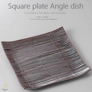 和食器 野菜のおかずを楽しむ 夏の鉄赤 正角皿 スクエア 180×180×27mm おうち ごはん うつわ 陶器 美濃焼 日本製 インスタ映え