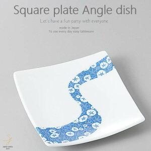 和食器 アボカド海老の彩りサラダ 朝顔流し 正角皿 スクエア 158×158×24mm おうち ごはん うつわ 陶器 美濃焼 日本製 インスタ映え