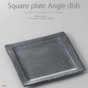 和食器 きゅうりとアボカドのサラダ 銀黒釉 正角皿 スクエア 210×190×20mm おうち ごはん うつわ 陶器 美濃焼 日本製 インスタ映え