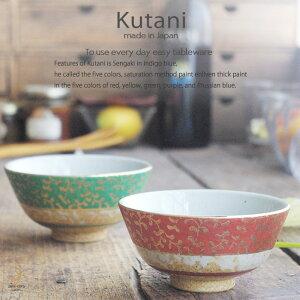 九谷焼 2個セット ペア ご飯茶碗 飯碗 ライスボール ボウル 金唐草 和食器 日本製 ギフト おうち ごはん うつわ 陶器