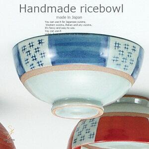 和食器 市松飯碗 大 ご飯茶碗 おうち ごはん うつわ 陶器 美濃焼 日本製 軽井沢