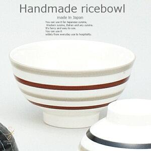 和食器 二色ライン 飯碗 茶 ご飯茶碗 おうち ごはん うつわ 陶器 美濃焼 日本製 軽井沢