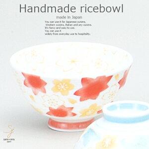 和食器 らくらく雲錦軽量茶碗 赤 ご飯茶碗 おうち ごはん うつわ 陶器 美濃焼 日本製 軽井沢