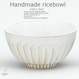 和食器 しのぎ粉引 ガラスマットシェイプ茶碗 ご飯茶碗 おうち ごはん うつわ 陶器 美濃焼 日本製 軽井沢