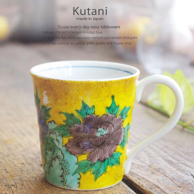 九谷焼 マグカップ コーヒー 紅茶 カフェ 吉田屋牡丹 和食器 日本製 ギフト おうち ごはん うつわ 陶器