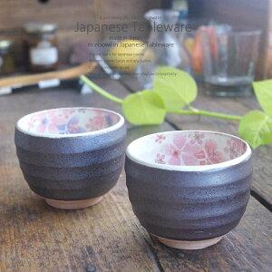 和食器 美濃焼 粉引舞桜 ペア 2個セット 器楽碗 カフェ おうち ごはん 食器 うつわ 日本製