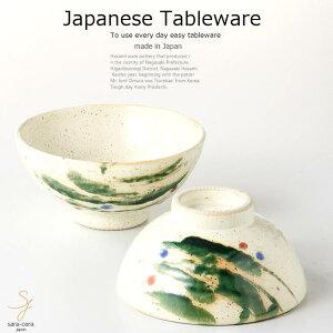 和食器 瀬戸焼 野の花 2個セット ご飯茶碗 飯碗 カフェ おうち ごはん 食器 うつわ 日本製 おしゃれ ギフト プレゼント