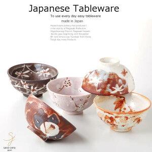 和食器 美濃焼 5個セット 美濃志野焼茶碗セット カフェ おうち ごはん 食器 うつわ 日本製 おしゃれ ギフト プレゼント 母の日 父の日 誕生日