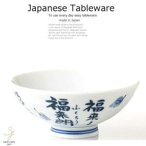 和食器 美濃焼 福来郎 飯碗 ご飯茶碗 ボウル カフェ おうち ごはん 食器 うつわ 日本製 おしゃれ ギフト プレゼント 母の日 父の日 誕生日