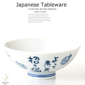 和食器 美濃焼 招き猫 飯碗 ご飯茶碗 ボウル カフェ おうち ごはん 食器 うつわ 日本製 おしゃれ ギフト プレゼント 母の日 父の日 誕生日