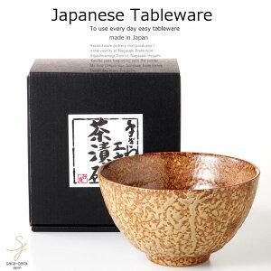 和食器 美濃焼 手ぎわ工房お茶漬碗 唐津 カフェ おうち ごはん 食器 うつわ 日本製 おしゃれ ギフト プレゼント 母の日 父の日 誕生日