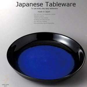 和食器 アボカドとトマトのサラダ 有田焼 瑠璃色ブルー 鉢 27.5×6 おうち うつわ カフェ 食器 陶器 日本製 ボウル インスタ映え