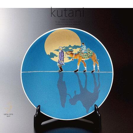 九谷焼10号飾プレート皿シルクロード和食器日本製ギフトおうちごはんうつわ陶器