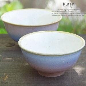 九谷焼 2個セット ペア ご飯茶碗 飯碗 ライスボール ボウル 釉彩 和食器 日本製 ギフト おうち ごはん うつわ 陶器