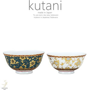九谷焼 2個セット ペア ご飯茶碗 飯碗 ライスボール ボウル コンビ鉄仙 和食器 日本製 ギフト おうち ごはん うつわ 陶器