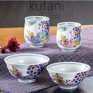 九谷焼 4個セット ご飯茶碗 湯のみ 湯飲み お茶 夫婦 花の詩 和食器 日本製 ギフト おうち ごはん うつわ 陶器
