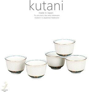 九谷焼 5個セット おもてなし接客 来客 煎茶 お茶 茶器白七宝 和食器 日本製 ギフト おうち ごはん うつわ 陶器