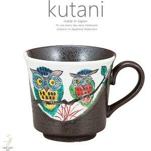 九谷焼 マグカップ コーヒー 紅茶 カフェ ふくろう 和食器 日本製 ギフト おうち ごはん うつわ 陶器