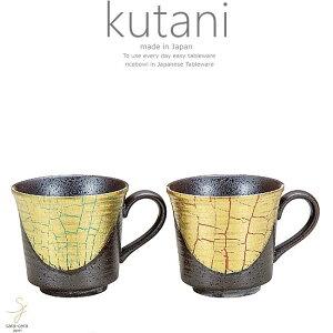 九谷焼 2個セット ペア マグカップ コーヒー 紅茶 カフェ 金箔彩 和食器 日本製 ギフト おうち ごはん うつわ 陶器