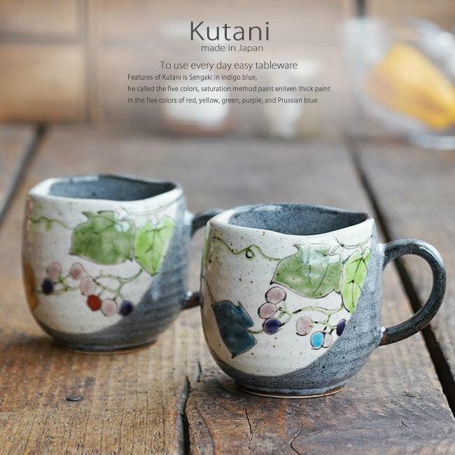 九谷焼 2個セット ペア マグカップ コーヒー 紅茶 カフェ 野ぶどう 和食器 日本製 ギフト おうち ごはん うつわ 陶器