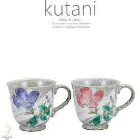 九谷焼 2個セット ペア マグカップ コーヒー 紅茶 カフェ ペチュニア 和食器 日本製 ギフト おうち ごはん うつわ 陶器