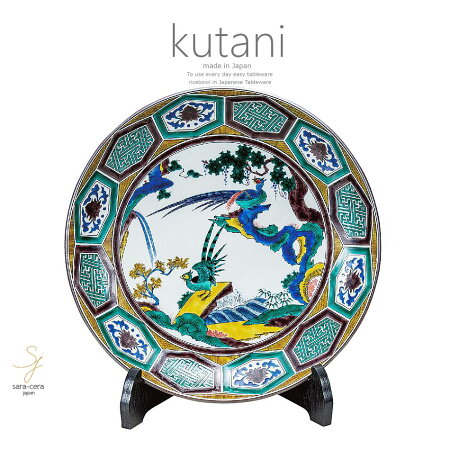 九谷焼12号飾プレート皿双雉子の図和食器日本製ギフトおうちごはんうつわ陶器
