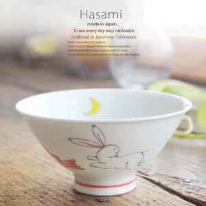 和食器 波佐見焼 跳ねうさぎ ご飯茶碗 飯碗 小 おうち ごはん うつわ 陶器 日本製 カフェ 食器