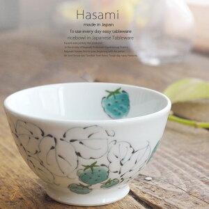 和食器 波佐見焼 野いちご 広口碗 小 緑 おうち ごはん うつわ 陶器 日本製 カフェ 食器