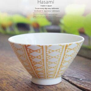 和食器 波佐見焼 ホワイトダイヤ ご飯茶碗 飯碗 小 オレンジ おうち ごはん うつわ 陶器 日本製 カフェ 食器