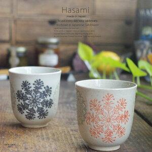 和食器 波佐見焼 2個セット 幾何花紋 湯のみ 湯飲み コップ タンブラー お茶 赤 青 おうち ごはん うつわ 陶器 日本製 カフェ 食器