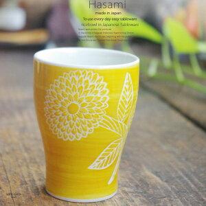 和食器 波佐見焼 カラーダリア 湯のみ 湯飲み コップ タンブラー お茶 小 黄 おうち ごはん うつわ 陶器 日本製 カフェ 食器