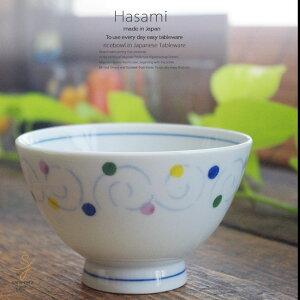和食器 波佐見焼 くらわんか碗 ご飯茶碗 飯碗 大 三色うず丸紋 おうち ごはん うつわ 陶器 日本製 カフェ 食器