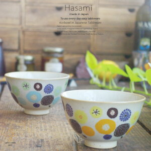 和食器 波佐見焼 2個セット フラワーポップ ご飯茶碗 飯碗 オレンジ 水色 おうち ごはん うつわ 陶器 日本製 カフェ 食器