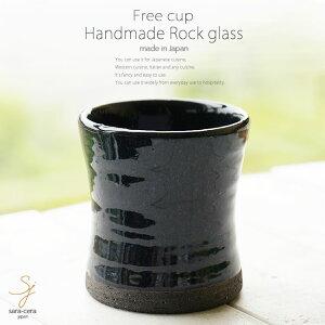 和食器 松助窯 ロックグラス 黒ミカゲ なまこ釉 フリーカップ 焼酎 アイスコーヒー 湯のみ おしゃれ 器 皿 美濃焼 陶器 食器 手づくり