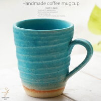 和食器松助窯職人の手でそ?っとくぼませたマグカップトルコブルーマットコーヒーおしゃれ紅茶器美濃焼陶器食器手づくりカフェ
